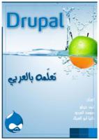 drupal 6 - php  صورة كتاب