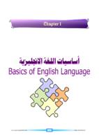 اساسيات اللغة الانكليزية صورة كتاب