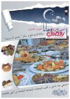 مجلة الطبخ من أنا مسلمة  صورة كتاب