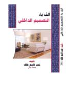 التصميم الداخلي صورة كتاب