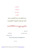 التحكم في النسات الالي باستخدام اشارات ال DTMF (التليفون) صورة كتاب