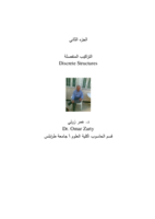 التراكيب المنفصلة(2) discrete structures  صورة كتاب