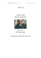 التراكيب المنفصلة(3) discrete strucures صورة كتاب