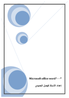 شرح micosoft office - word2003  صورة كتاب