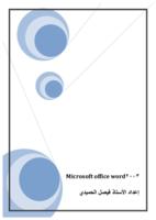 شرح micosoft office - word2003  صورة كتاب