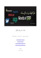عالم ERP -  الفصل الاول صورة كتاب