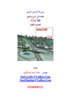 شرح برنامج Civil 3D صورة كتاب