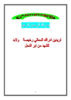 برامج محلولة بلغة سي صورة كتاب