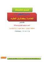 برنامج كنترول الطلبة  صورة كتاب