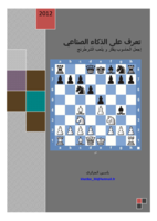 تعرف على الذكاء الصناعي, إجعل الحاسوب یفكر و یلعب الشطرنج صورة كتاب