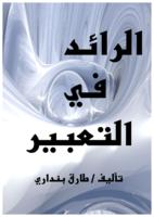 الرائد في التعبير صورة كتاب