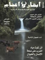 أداء العجول النامية المغذاة على علائق تحتوي على سيلاج الذرة صورة كتاب