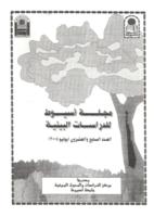 الاستفادة من مخلفات زراعة عيش الغراب في تغذية الحيوان صورة كتاب