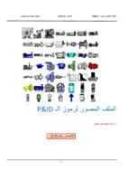 الملف المصور لرموز الـ P&ID صورة كتاب