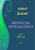 بحث جامعي عن الذكاء الصناعي artificial intelligence صورة كتاب