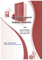 أساسيات الخوارزميات والمخططات الانسيابية صورة كتاب