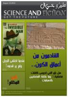 مجلة علمٌ وخيال Science and Fiction Magazine ..-العدد الأول صورة كتاب