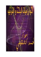 خوارزميات البحث و الترتيب - الإصدار الأول صورة كتاب