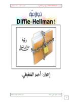 خوارزمية Diffie-Hellman ! (رؤية من الداخل ..) صورة كتاب