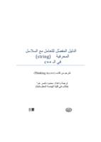 الدليل المفصل للتعامل مع السلاسل المحرفية في ال c++ صورة كتاب