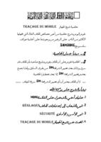 الهاتف يبلغ عن سارقيه traçage du mobile  2  خاصية تتبع الجهاز صورة كتاب