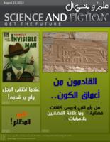 مجلة علم وخيال. العدد الأول صورة كتاب