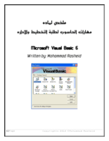 Learn VB6 With Dr91 صورة كتاب