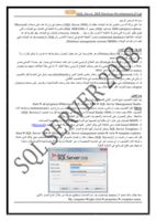 SQL-SERVER 2008 صورة كتاب