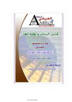 أنظمة العد الرقمية صورة كتاب