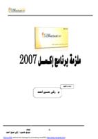 تعليم برنمج إكسل 2007 صورة كتاب