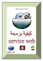 كيفية برمجة Web Service SOAP بالدلفي و PHP صورة كتاب
