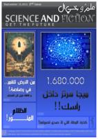 مجلة علم وخيال. العدد الثاني ( عدد سبتمبر 2012) صورة كتاب