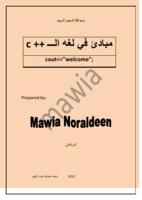 مبادئ في لغه الـ c++ للمبتدئين صورة كتاب