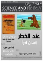 مجلة علم وخيال. العدد الثالث ( عدد أكتوبر2012) صورة كتاب
