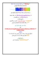 تعلم كيفية عمل نسخة احتياطية من ويندوز 7 صورة كتاب