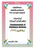 Fundamentals of Database Systems part 2-3-5-7 صورة كتاب