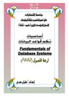 Fundamentals of Database Systems part 2-3-5-7 صورة كتاب