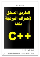 الطريق السهل لاحتراف البرمجة بلغة c++ صورة كتاب