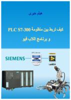 كتاب : كيف تربط بين منظومة PLC S7-300 و برنامج اللاب فيو  Read more: http://www.qariya.com/vb/forumdisplay.php?f=76#ixzz2BfAAmIHG صورة كتاب