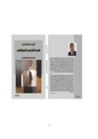 قيم نشكيلية في الشعر العراقي خالد خضير الصالحي صورة كتاب