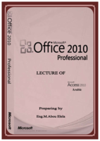 مايكروسوفت اكسس 2010  صورة كتاب
