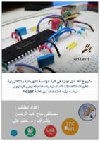 الاتصالات التسلسلية لمتحكمات PIC18F صورة كتاب