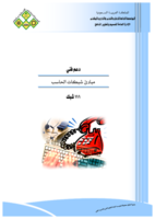 مبادئ شبكات الحاسب صورة كتاب