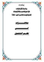 نظم التشغيل (علوم+ تقانة)Operating System صورة كتاب