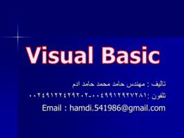 v.b 6 بالعربي من الصفر مع الامثلة الشاملة صورة كتاب