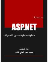 سلسلة ASP.NET خطوة بخطوة حتى الاحتراف - الفصل الأول صورة كتاب
