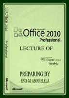 نسخة ملقحة اكسل 2010 كامل واجهة عربية صورة كتاب