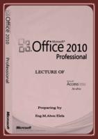 نسخة  access 2010 اكسس 2010 واجهة عربية صورة كتاب
