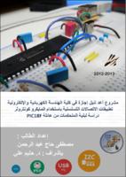 تطبيقات الاتصالات التسلسلية صورة كتاب