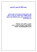matlab 2008 صورة كتاب